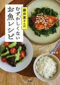 藤井惠さんのむずかしくないお魚レシピ