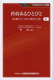 矜持あるひとびと 語り繼ぎたい日本の經營と文化 4