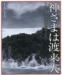 神さまは渡來人 日本人と日本の成り立ち