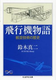 飛行機物語 航空技術の歷史