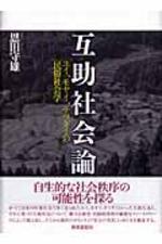 互助社會論 ユイ,モヤイ,テツダイの民俗社會學