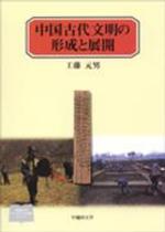 中國古代文明の形成と展開