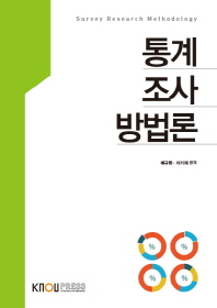 통계조사방법론(1학기, 워크북포함)