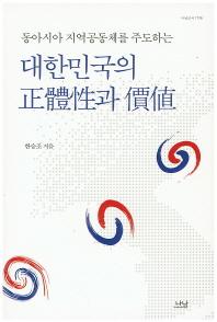 동아시아 지역공동체를 주도하는 대한민국의 정체성과 가치