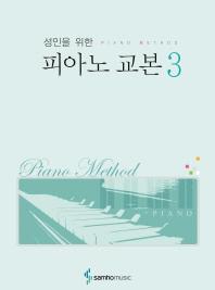 성인을 위한 피아노 교본. 3