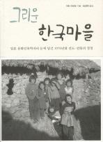 그리운 한국마을