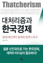 대처리즘과 한국경제