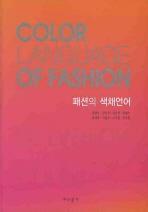 패션의 색채언어