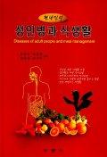 성인병과 식생활