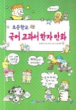 초등학교 국어 교과서 한자 만화