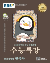 EBS 수능특강 고등 한국사영역 한국사(2020)(2021 수능대비)