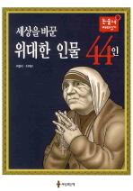 세상을 바꾼 위대한 인물 44인