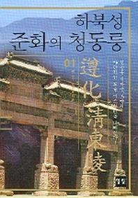 하북성 준화의 청동릉 1