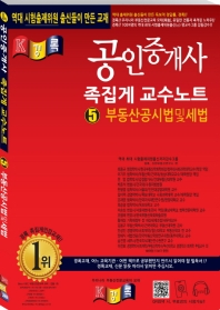 경록 부동산공시법 및 세법 족집게 교수노트(공인중개사)(2019)
