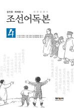 조선어독본. 4