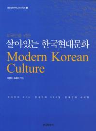 외국인을 위한 살아있는 한국현대문화