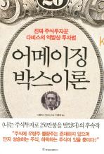어메이징 박스이론