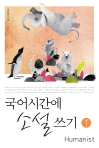 국어시간에 소설 쓰기. 1