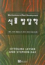 식물 발달학