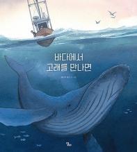 바다에서 고래를 만나면