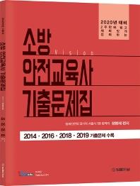 비전(vision) 소방안전교육사 기출문제집(2020)