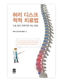 허리디스크 척척 치료법
