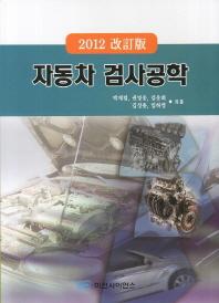 자동차 검사공학(2012)