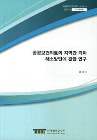 공공보건의료의 지역간 격차 해소방안에 관한 연구