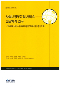 사회보장부문의 서비스 전달체계 연구
