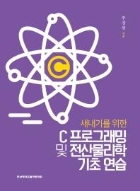 새내기를 위한 C프로그래밍 및 전산물리학 기초 연습