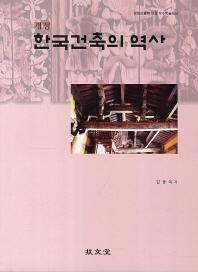 한국건축의 역사