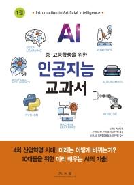 중ㆍ고등학생을 위한 인공지능 교과서. 1