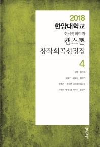 캡스톤 창작희곡선정집. 4