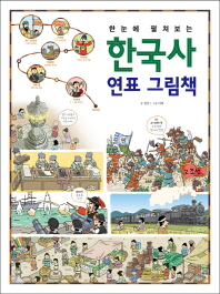한눈에 펼쳐보는 한국사 연표 그림책