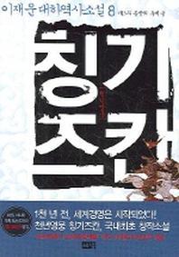 천년영웅 칭기즈칸 8