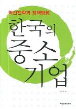 한국의 중소기업