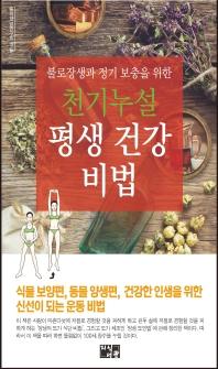 불로장생과 정기 보충을 위한 천기누설 평생 건강 비법