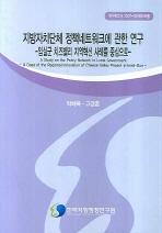 지방자치단체 정책네트워크에 관한 연구