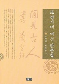 조선시대 여성 한문학