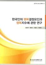 한국인의 행복결정요인과 행복지수에 관한 연구