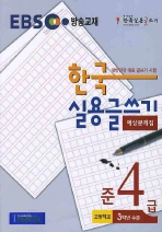 한국실용글쓰기 예상문제집 준4급(EBS 방송교재)(2008)
