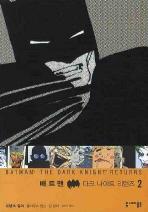 배트맨: 다크 나이트 리턴즈 Batman The Dark Knight Returns. 2