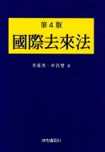 국제거래법(제4판)