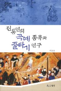 전통연희 곡예종목과 줄타기연구