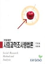 사회과학조사방법론(SPSS를 활용한)(CD-ROM 1장 포함)