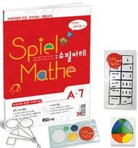 슈필마테 수학사랑이 만든 초등 STEAM 체험수학 A7