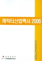 캐릭터산업백서 2006