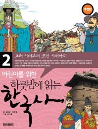 어린이를 위한 하룻밤에 읽는 한국사. 2: 고려 시대부터 조선 시대까지