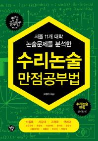 서울 11개 대학 논술문제를 분석한 수리논술 만점공부법