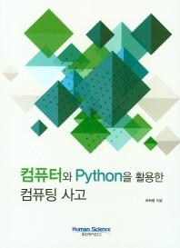 컴퓨터와 Python을 활용한 컴퓨팅 사고